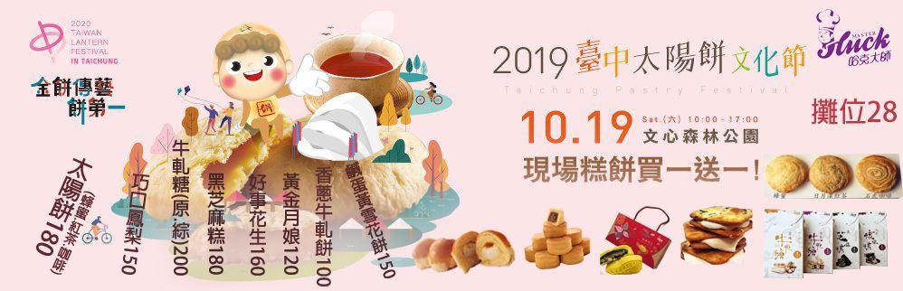 太陽餅文化節