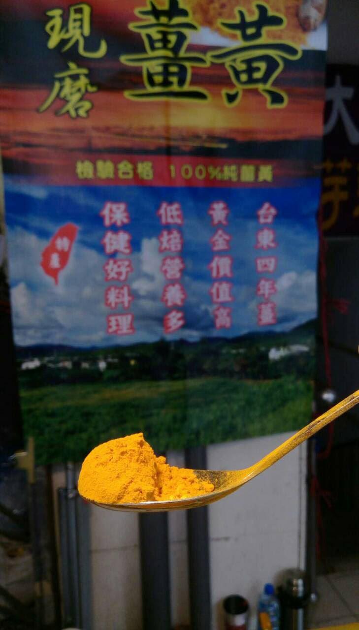 台東薑黃粉,台中團購美食,台中伴手禮,台灣特色農產