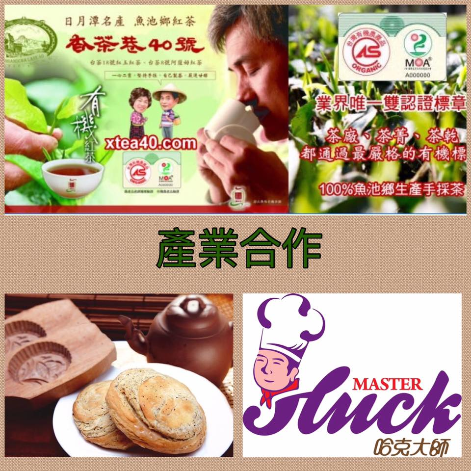 台中伴手禮-哈克大師日月潭紅茶太陽餅